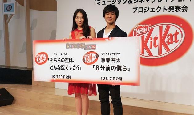 映画&音楽 日本発「キットカット」の魅力を発信する新プロジェクト始動