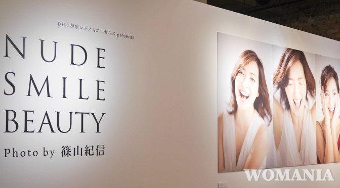 笑顔は心のヌード!写真展「NUDE SMILE BEAUTY Photo by 篠山紀信」